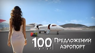100 Предложений на Английском языке по теме Аэропорт.Английские Фразы на тему Аэропорт (Airport)