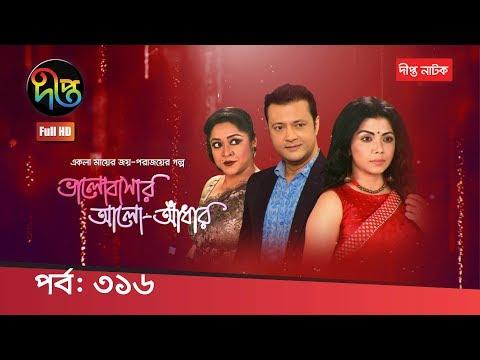 Bhalobashar Alo-Adhar   316 Full Episode, 21 jan 2020   Bangla Natok   Deepto TV