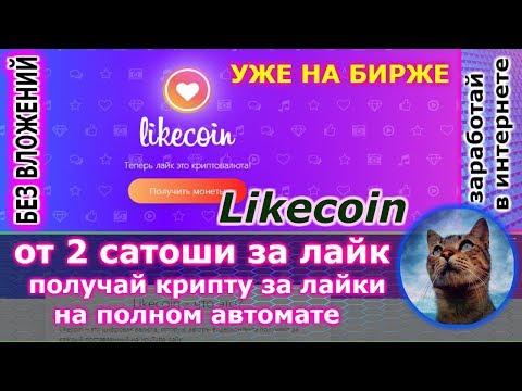 NEW likecoin - Зарабатывай деньги на лайках (БЕЗ ВЛОЖЕНИЙ) монета LKE уже на бирже