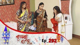 Kunwari Bohu | Full Ep 292 | 16th Sep 2019 | Odia Serial – TarangTV