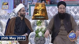 Shan e Iftar - Aalim Aur Aalam - 25th May 2019