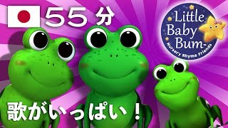 5 ひきのカエル | また、もっとたくさんの童謡もあります | LittleBabyBum