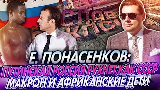 Е. Понасенков на НТВ: путинская Россия рухнет, как СССР; Макрон, африканские дети