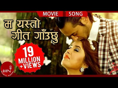 Ma Yesto Geet Gauchhu | Nepali Movie Prem Geet Song