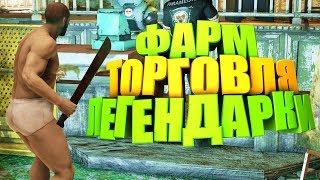 Fallout 76: ТОРГОВЛЯ/ФАРМ/ЛЕГЕНДАРКИ НОВИЧКАМ+ ТОРГОВЦЫ НПС, ГАЙД, СОВЕТЫ, ТОРГОВЫЙ ДИСКОРД