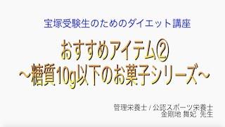 宝塚受験生のダイエット講座〜おすすめアイテム②糖質10g以下のお菓子シリーズ〜のサムネイル