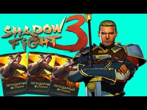 Shadow Fight 3 - ОТКРЫТИЕ ТОПОВЫХ ПАКОВ