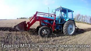 Трактор МТЗ 82 вспашка земли плугом!