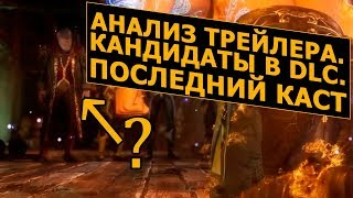 Mortal Kombat 11. Анализ Launch Trailer