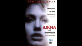 Джиа - драма с Анджелиной Джоли. Видеообзор