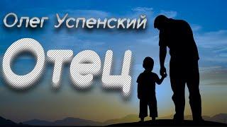 ОТЕЦ - Олег Успенский