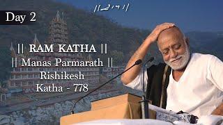 Morari Bapu Ram Katha Day 2 Manas Parmarath Rishikesh June 2015
