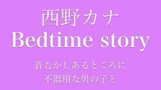 フル歌詞映画『3D彼女リアルガール』主題歌BedtimeStory/西野カナarrbyAYK