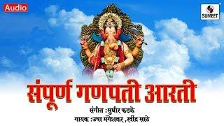 Sampoorna Ganpati Aarti - Sumeet Music