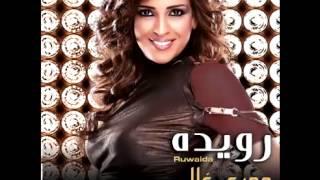 تحميل اغاني Rowaida ... Ghali Aaleih | رويدا ... غالي عليه MP3