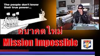 อนาคตใหม่ Mission Impossible? โดย ดร. เพียงดิน รักไทย 4 เมษายน 2562