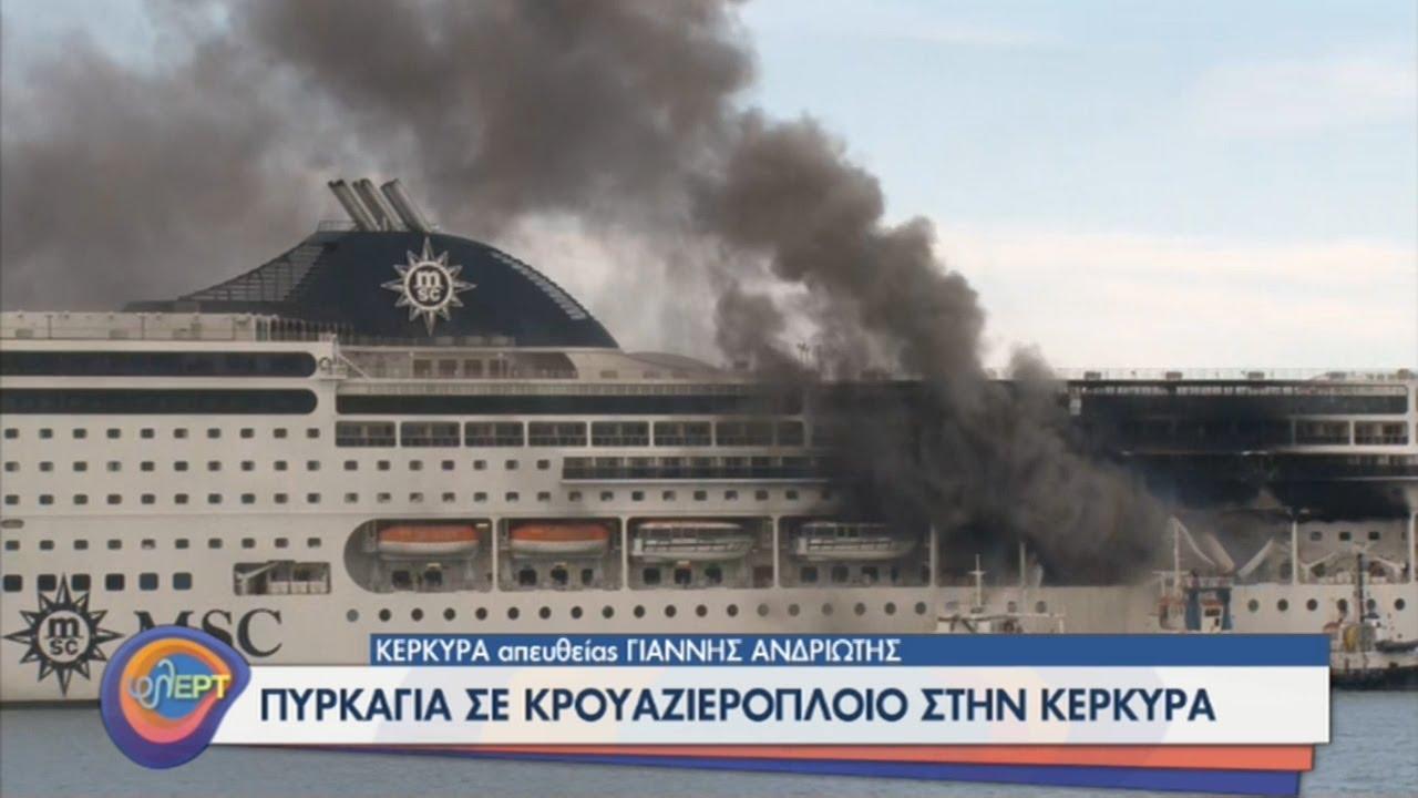 Υπό έλεγχο η πυρκαγιά στο κρουαζιερόπλοιο στην Κέρκυρα | 12/03/2021 | ΕΡΤ