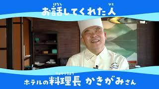 【おしごとウォッチ】ホテルニューオウミ 料理長 垣上昇さん