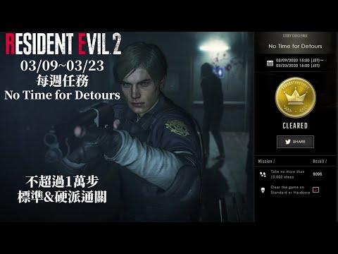 你敢信嗎? 9000步通關 《低碳足跡》 輕鬆拿『No Time for Detours』Resident Evil 2