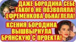 Дом 2 Свежие Новости ♡ 13 сентября 2019. Эфир (19.09.2019).