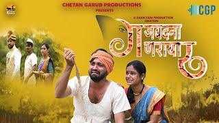 Gajavadana Ganaraya Ra - New Ganpati Marathi Songs 2021 | Ramachandra Dattu Lohar-Sonal Baramati