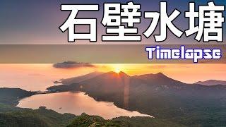 石壁水塘 日夜交替timelapse // Timelapse 縮時攝影