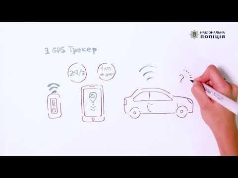 Як захистити свій автомобіль від угону
