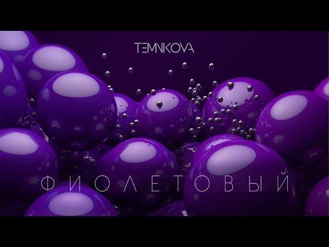 Елена Темникова - Фиолетовый (Lyric Video)