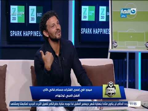 فيديو- حسام غالي يكشف كواليس واقعة إلقائه قميص توتنهام