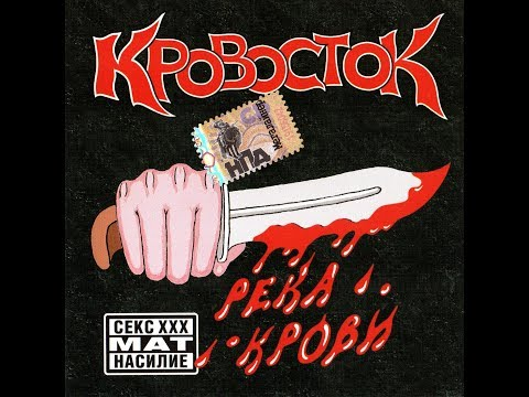 Кровосток - Река крови (альбом).