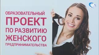 В Новгородской области вновь реализуется федеральный образовательный проект «Мама-предприниматель»