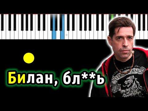 Ногу Свело! - Билан, бл**ь (@Nogu Sveló!  -***beep***ЛАН)   Piano_Tutorial   Разбор   КАРАОКЕ   НОТЫ