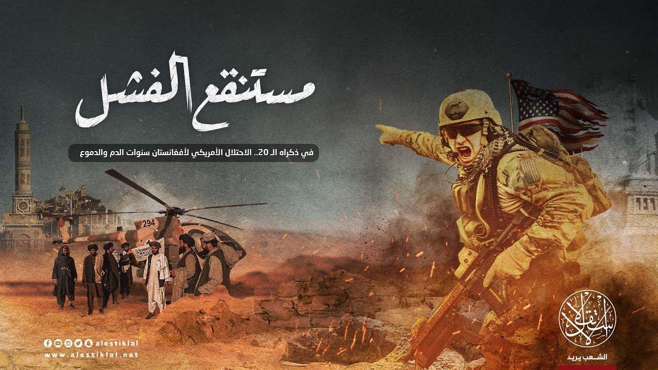 في ذكراه الـ 20.. الاحتلال الأميركي لأفغانستان سنوات الدم والدموع (فيديو)