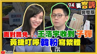王浩宇收兩顆子彈+罷免黃捷民調才15%!