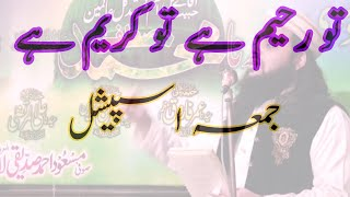 Tu Raheem ha tu kareem hai Full Nat Juma Special   Tu Kareem hai tu raheem hai by Shabir Ahmed sdiqi