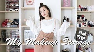 我的彩妝收納大公開!My Makeup Storage|黃小米Mii