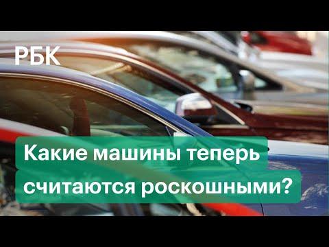 Какие машины попадут под «налог на роскошь»?