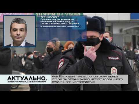 Актуально Псков / 26.01.2021
