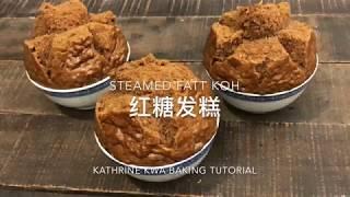 Steamed Fatt Koh 红糖发糕