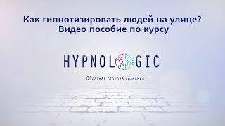 Обучение уличному гипнозу. Как гипнотизировать людей на улице? Курс Hypnologic