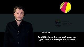 Gravit Designer бесплатный редактор для работы с векторной графикой