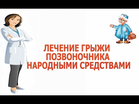 Лечение сорванной спины народными средствами