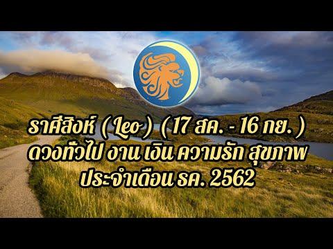 ราศีสิงห์ ( Leo ) ( 17 สค. - 16 กย. ) ดวงทั่วไป งาน เงิน ความรัก สุขภาพ ประจำเดือน ธค. 2562