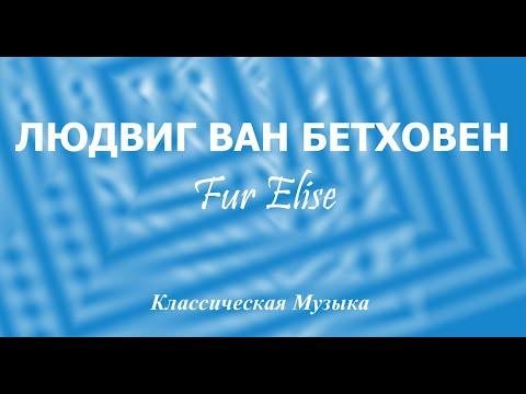 """Л. В. Бетховен - """"Fur Elise"""". Классическая Музыка"""