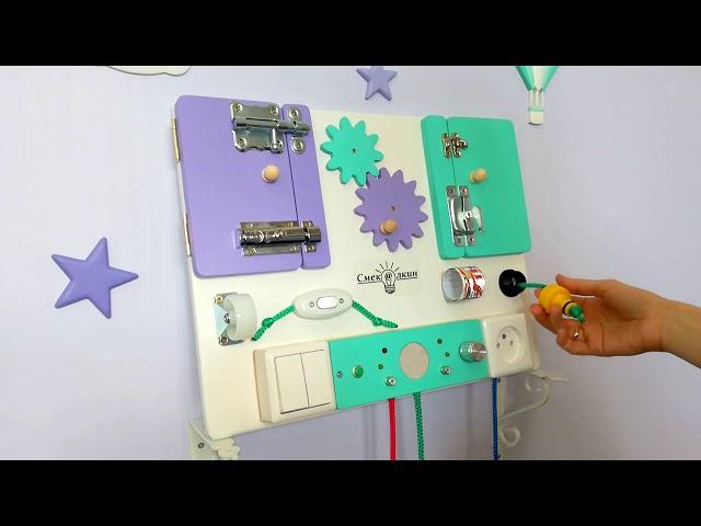 Видео Бизиборд Мини с шестеренками (40*30 см.)