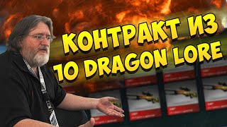 КОНТРАКТ ИЗ 10 DRAGON LORE (История о драконе)
