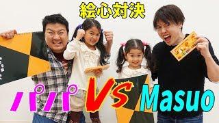 Masuoさんとコラボ☆福島のピカソvs新潟のゴッホが絵心対決しますww himawari-CH