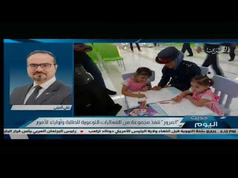 وزارة الداخلية تستعد لعام دراسي آمن للطلبة 2018/9/7