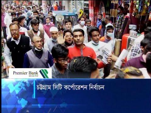 চট্টগ্রাম সিটি কর্পোরেশন নির্বাচন