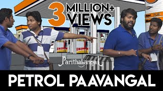 Petrol Paavangal | Gopi Sudhakar | Parithabangal